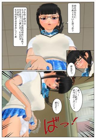 joshikousei_hyoui_004