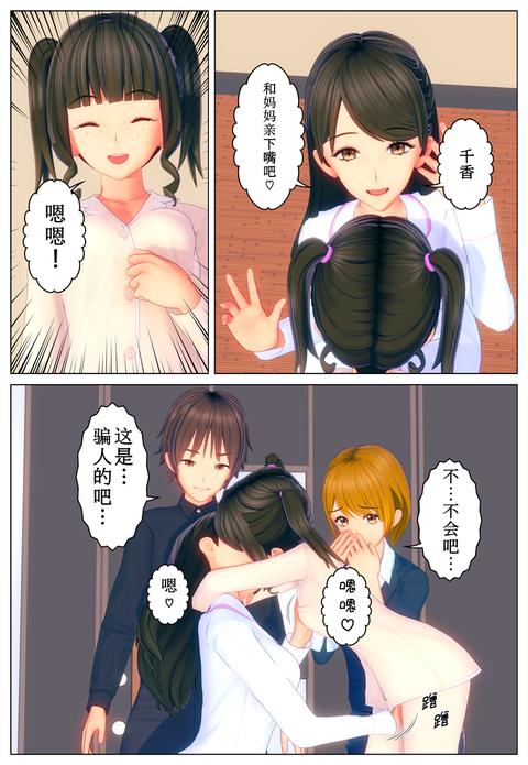 小学生変身3(中国語版)_006