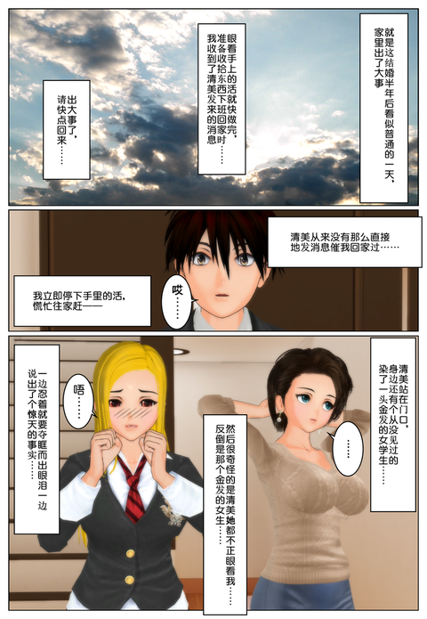 厄介な女子高生(前編)_中国語版_003