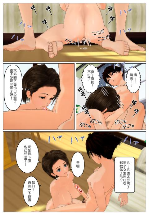 厄介な女子高生(中編)_中国語_022