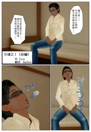 buntama2_1_cha_001