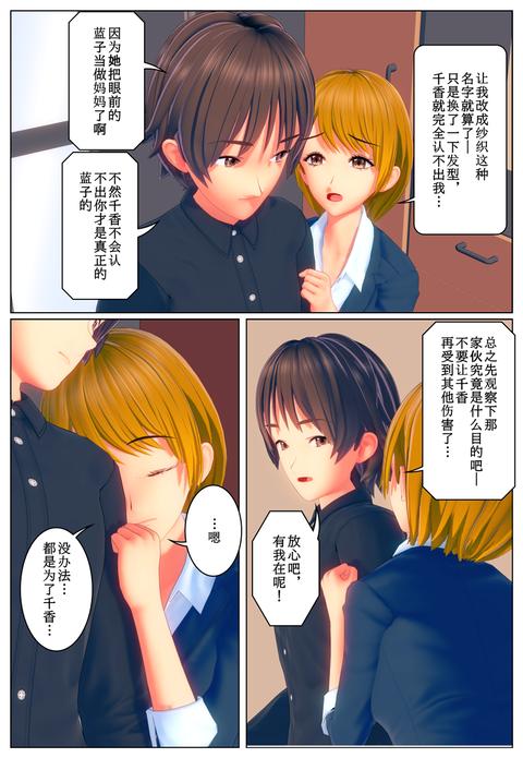 小学生変身3(中国語版)_009