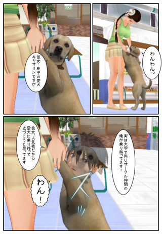dog_yokoku_001