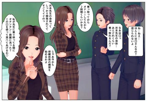 先生が女子生徒に憑依される_001