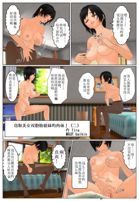 futagosimai2_cha_008