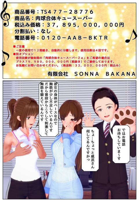 テレビショッピング7_007
