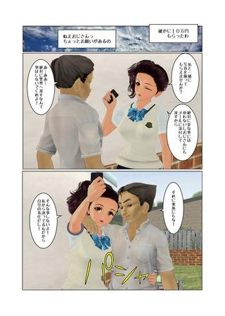 shikaeshi1_026