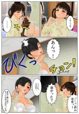 ikinari3_031