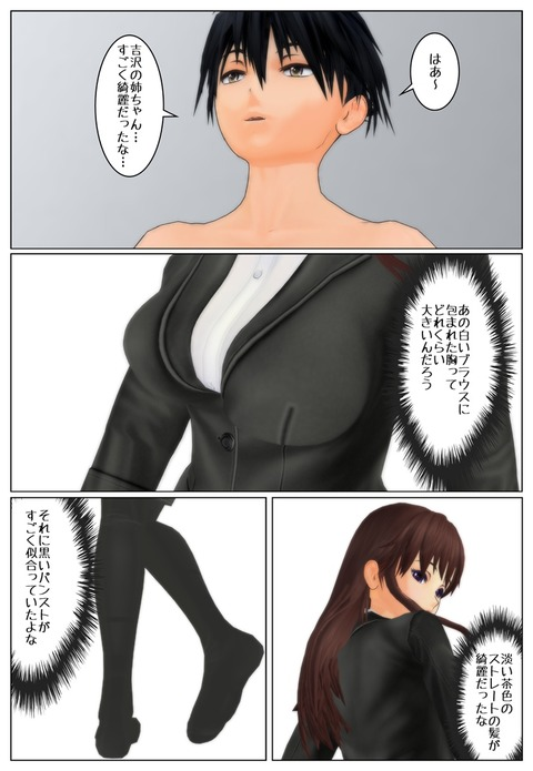ツレの姉貴1_008