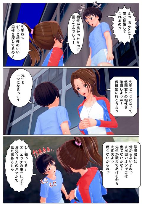 先生と融合_003