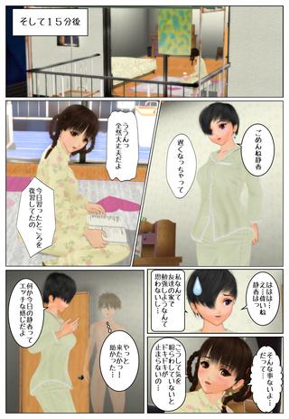 ikinari3_026