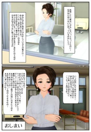 sinkon_sensei_025