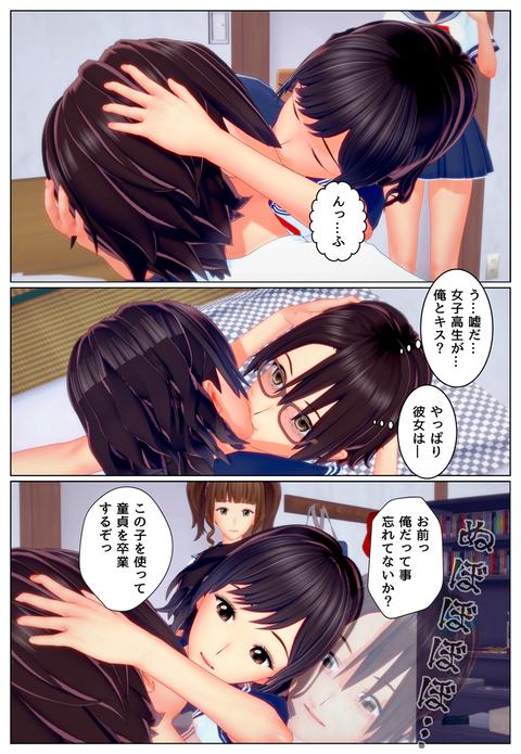 分魂(妹のお友達)_024