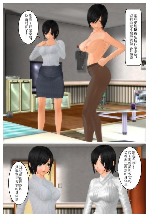 futagosimai2_cha_028