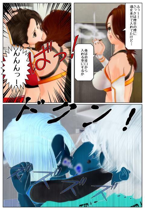 分魂2!アナザー_009