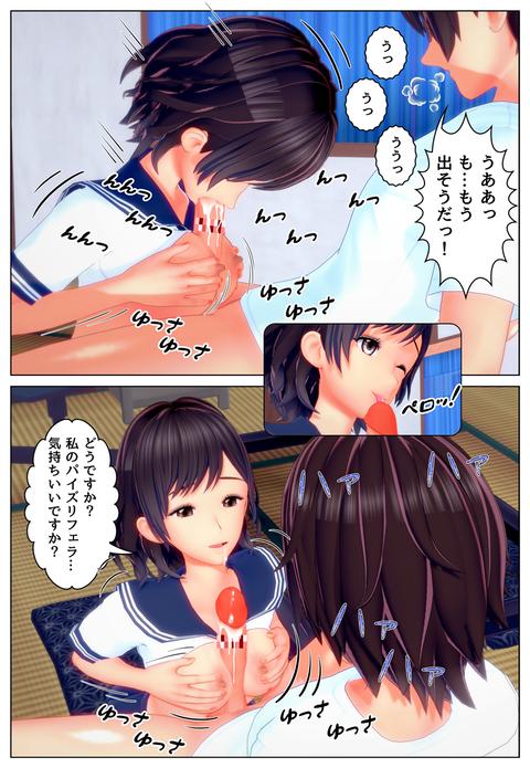 分魂(妹のお友達)_029