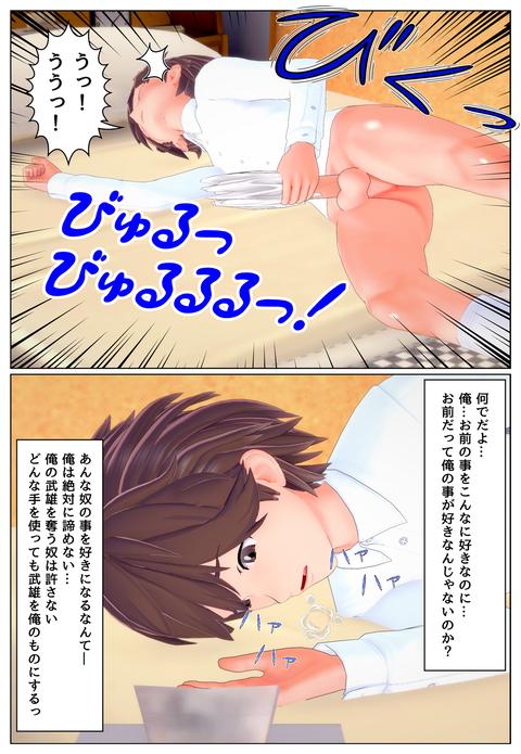 友情と愛情_009