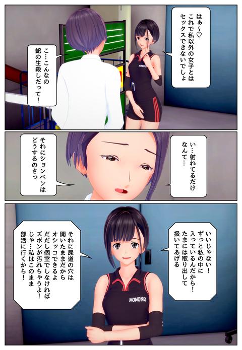 浮気防止_006
