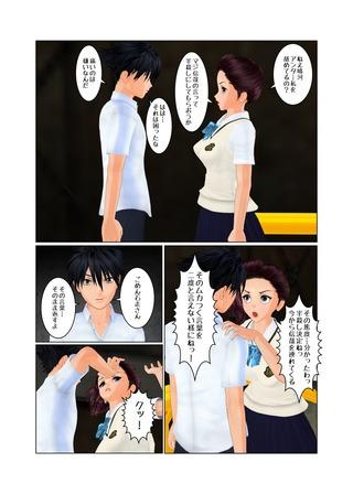 shikaeshi1_005