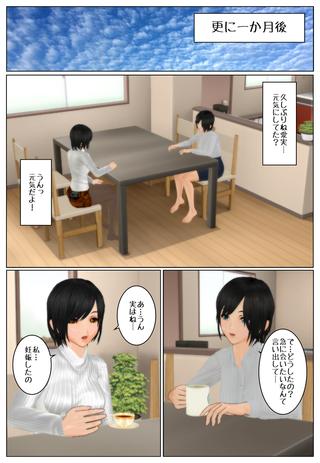 futagosimai3_012