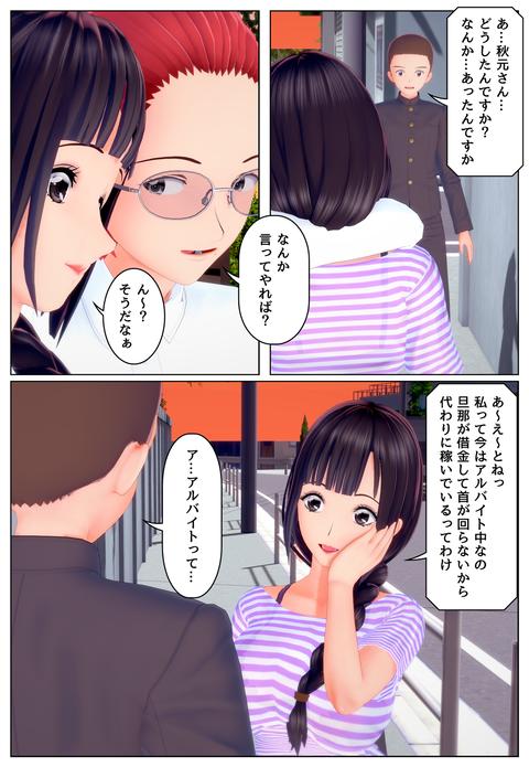 美人妻の様子が変わる_006