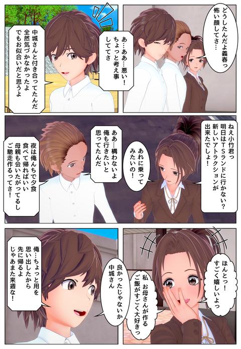 友情と愛情_006