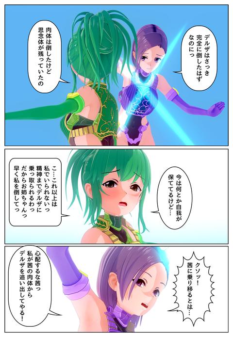 戦闘姉妹_002