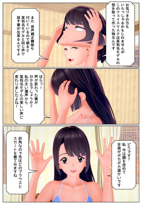 テレビショッピング(第1話)_007