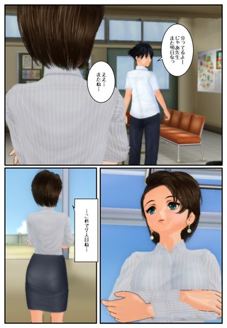 sinkon_sensei_024