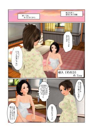 sinnyu3_001