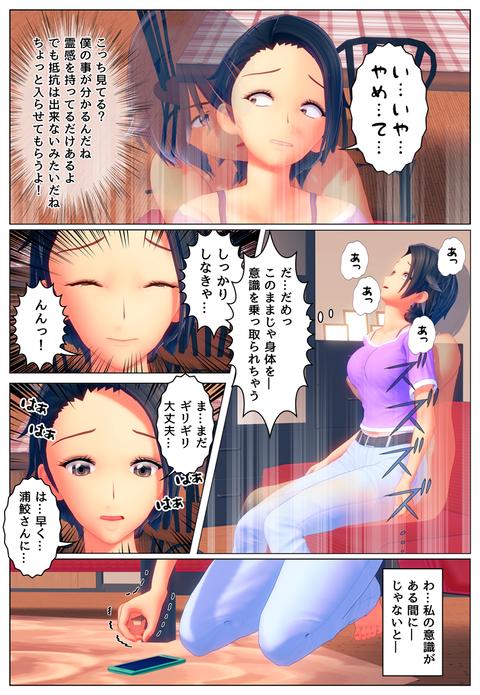 違和感_052