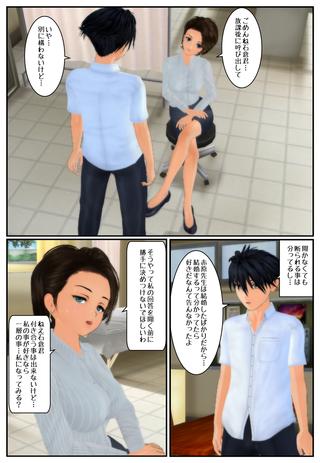 sinkon_sensei_001