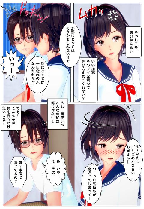 分魂(妹のお友達)_020