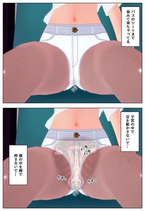子宮の中で楽しむ_002