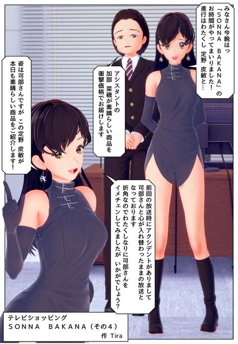 テレビショッピング4_001