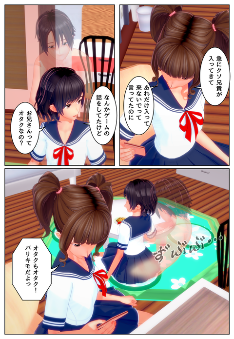 分魂(妹のお友達)_013