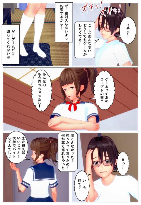 分魂(妹のお友達)_005
