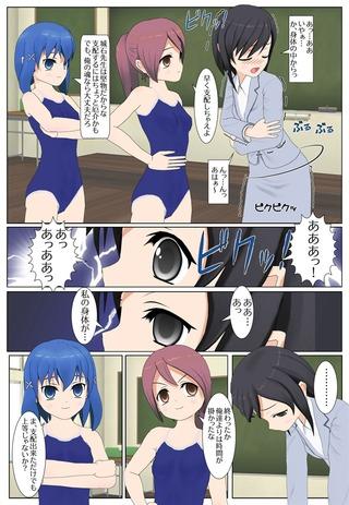 fukusuhyoui2_024