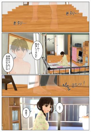 ikinari3_024