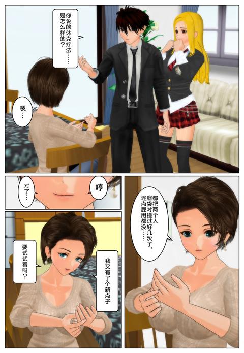 厄介な女子高生(前編)_中国語版_014