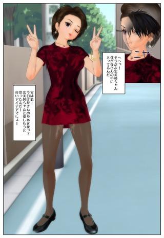 sinnyu8_017
