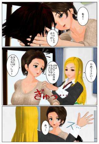 tsuma_gal1_009