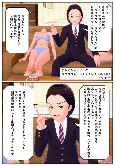 テレビショッピング(第1話)_001