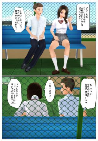 koukousei_irekawari_002