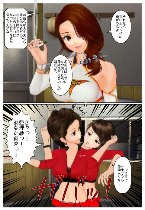 分魂2!アナザー_008