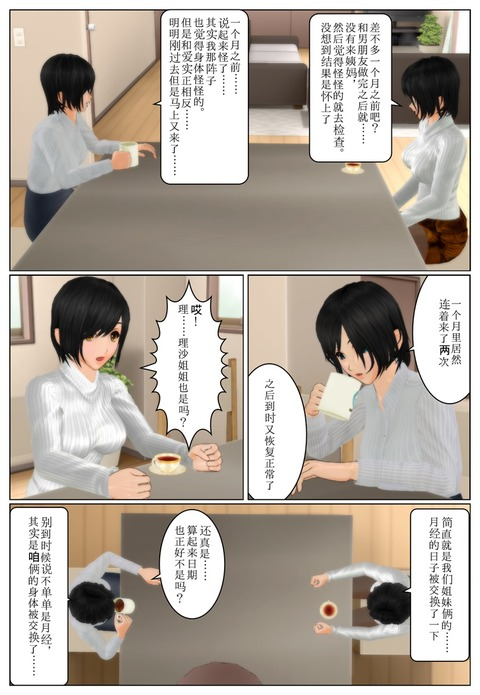 futagosimai3_cha_014