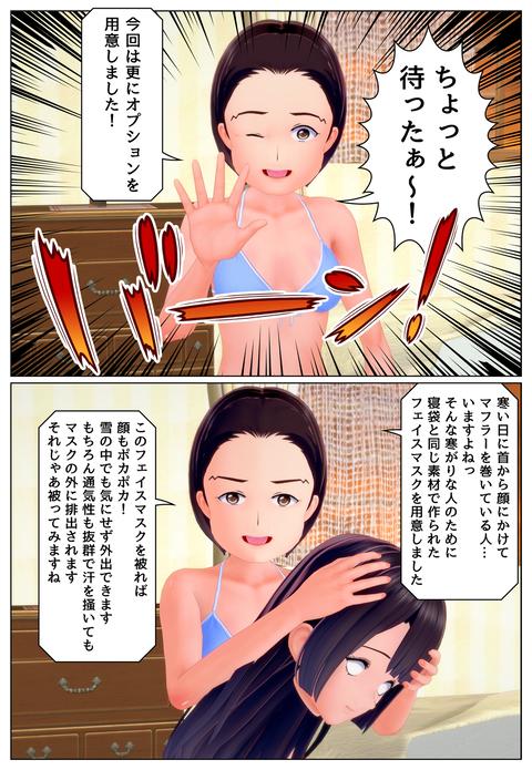 テレビショッピング(第1話)_006