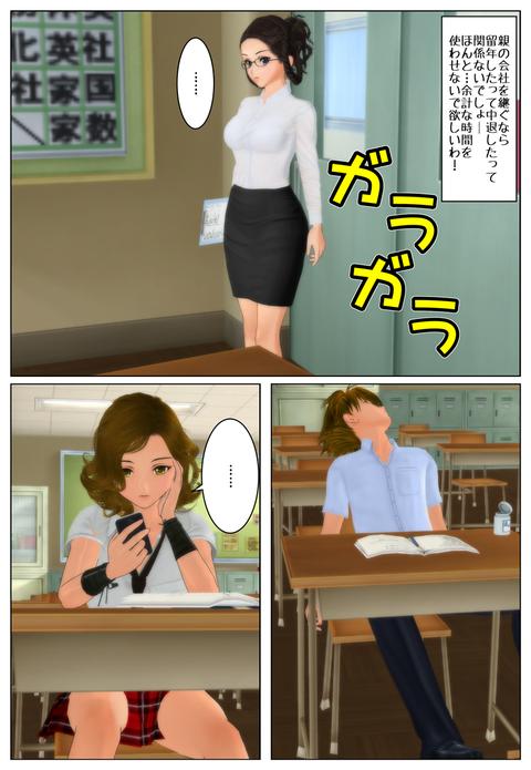 補習授業_004