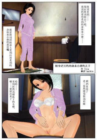 haha_syonben_cha_001