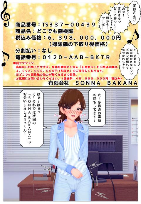 テレビショッピング5_006